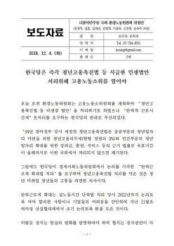 [입장문] 민주당 환노위, 한국당은 즉각 청년고용법 등 시급한 민생법안 위해 노동소위 열어야