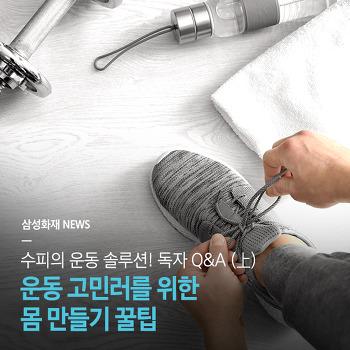 """수피의 운동 솔루션! 독자 Q&A (上) """"운동 고민러를 위한 몸 만들기 꿀팁"""""""
