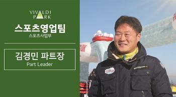 비발디파크 스노위랜드 직원 인터뷰, '김경민' 파트장을 만나다