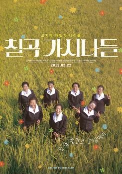 [03.03] 칠곡 가시나들 | 김재환