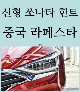 8세대 신형 쏘나타 디자인 힌트? 중국서 공개 라페스타
