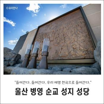 [천주교 성지순례] 울산 병영순교 성지 성당 미사시간 (병영성지)