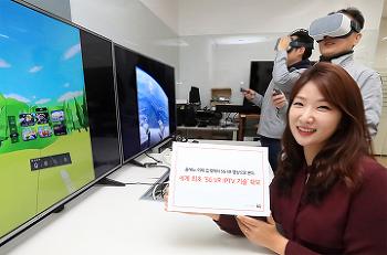 KT 올레 tv, 이제 집 밖에서 5G VR영상으로 본다