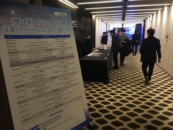 2019년 전망, 금융 IT Innovation 컨퍼런스 현장 속으로!