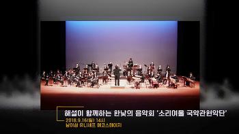 [남이섬/공연] 미리보는 남이섬 9월 주말공연