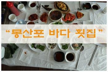 몽산포 횟집/충남 태안 몽산포 바다 횟집 후기