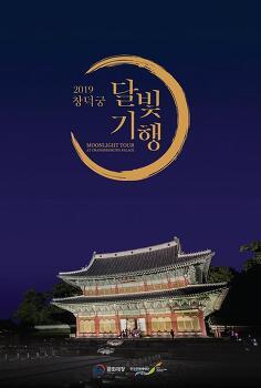 [문화재청] 2019년도 '창덕궁 달빛기행' 4월부터 10월 말까지 진행