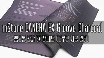 엠스톤 칸챠 EX 장패드 (그루브 챠콜 컬러)