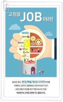 교원을 'JOB'아라 (편집개발 / 디자인) 참가자 '생생'인터뷰