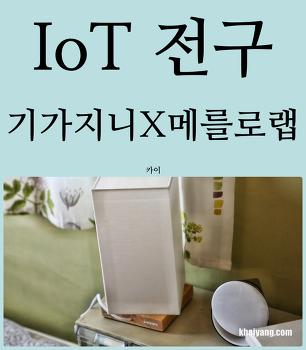 KT 기가지니 버디 x 메를로랩 IoT 전구, 음성으로 제어 한샘 LED 무드등