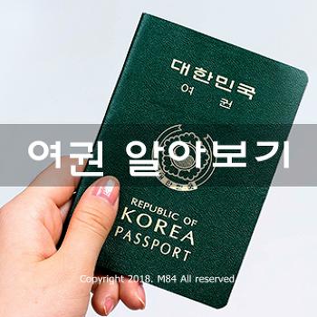 해외여행 필수 준비물!! 여권 발급 받기!!