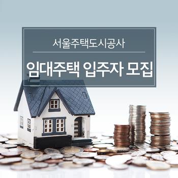 서울주택도시공사 임대주택 입주자 모집