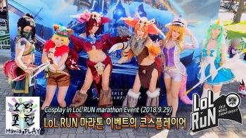 [영상] LoL RUN 마라톤 이벤트의 코스플레이어(2018.9.29)