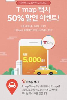 T map 택시 50% 할인 이벤트 T데이에는 택시를 타보자!