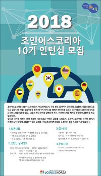 2018 하계 인턴쉽 자원활동가 10기 모집공고 ( ~ 2018. 6. 16 )