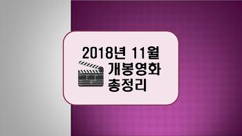 2018년 11월 개봉 영화 총정리
