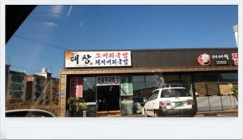 금산중고차, SM3구입, 추부맛집, 대창소머리국밥