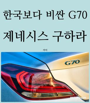 한국보다 비싼 G70 미국 출격, 위기의 제네시스 구하라!