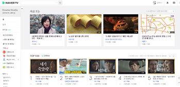 망해가는 네이버TV, 기존 채널도 광고 수익창출 중단