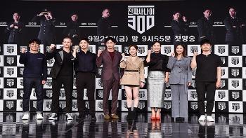 땀과 눈물 속에서 성장하는 '진정성'있는 예능 <진짜사나이 300>