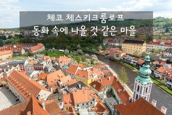 체코 체스키크룸로프, 동화 속 예쁜 마을을 만나다.