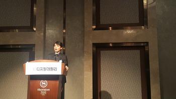 데이터 기반 엔터프라이즈 혁신전략 컨퍼런스 현장을 다녀오다