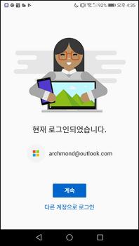 윈도우 10에 안드로이드 스마트폰 연결하기