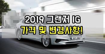 그랜저IG 2019년형 변경사항 및 가격표 확인!