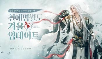온라인MMORPG 천애명월도 겨울 업데이트 살펴보기