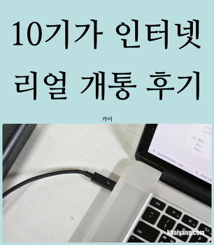 KT 10기가 인터넷 개통 후기, 광랜보다 100배 빠른 속도!