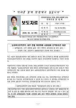 [보도자료] 농림축산검역본부, 내부 훈령 위반하며 서울대에 검역탐지견 이관