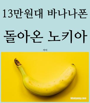 13만원대 바나나? 바나나폰들고 다시 찾아온 노키아