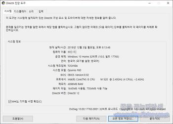 윈도우 10 dxgkrnl.sys 블루스크린 해결 방법