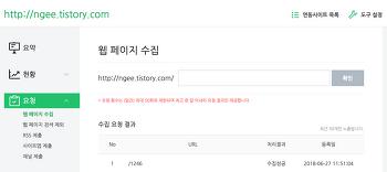 블로그 SEO 시작 (6) - 네이버웹마스터 도구를 통해 수집요청하기