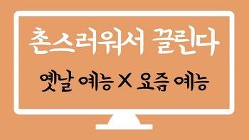 MBC예능 추억 소환...'옛날예능X요즘예능'