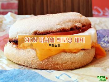 맥도날드 2019 내셔널 맥모닝 데이 ♪ 에그 맥머핀이 무료! 맥도날드 신천점