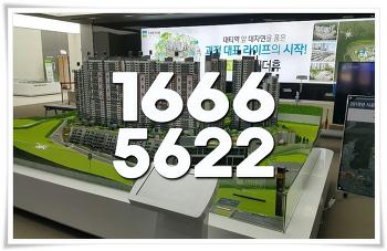 [부산부동산] 부산 괴정한신더휴 미분양아파트 실투자금