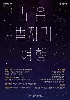 [서울시] 노을공원에서 2019년도 천문 관측 체험 '노을 별 여행' 운영