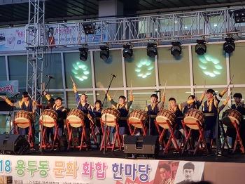 용두초 마을축제 난타공연 실시