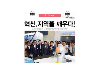 대학생기자가 간다~대한민국 균형발전박람회 GOGO!