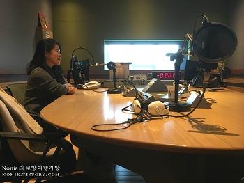 MBC라디오 '여행의 맛'에서 호텔여행을 이야기합니다:) + 녹음 다녀온 후기
