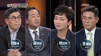 [의견서 및 공개질의서] KBS 동성애 혐오 노출, 재발방지를 위해 무엇을 할 것인가