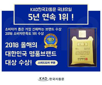 스피드도어, 2018년도 명품브랜드 대상 수상! (주)KAD한국자동문