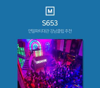강남클럽 S653 : 럭셔리하고 프라이빗한 공간에서 연말파티하세요!