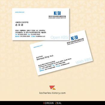 한국기초과학지원연구원 기본명함 #myk010