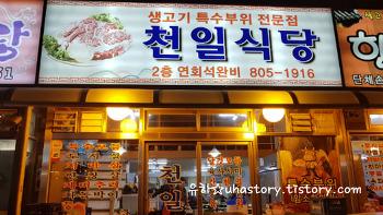 독산동 우시장 소고기 맛집 천일식당
