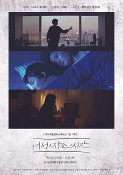 [11.23-24] 독립영화 쇼케이스 '여성·장소·시간'