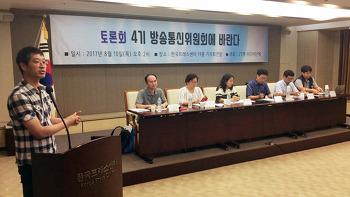 2019년 미디어운동시민단체가 제안하는 11대 개혁과제 발표 기자간담회