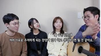 찬양하는 이들의 만담 - poomer