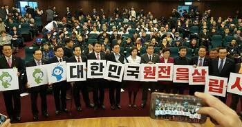 태극기부대·핵산업계·자유한국당 3단 합체